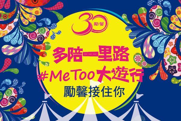 【勵馨活動】421多陪一里路 #MeToo大遊行 勵馨接住你