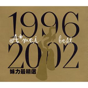 021011_張惠妹_妹力最精選1996-2002BEST