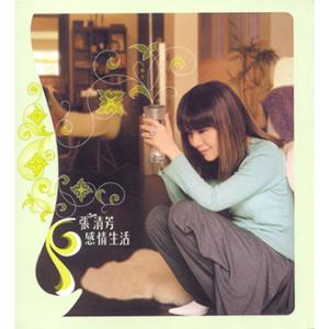 040109_張清芳_感情生活