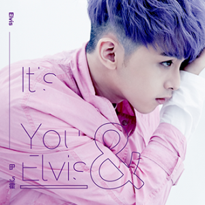 161216_田亞霍_It's You&Elvis