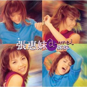 170623_張惠妹_姊妹-華語黑膠專輯