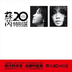 170623_蘇芮_蘇芮20年特別選-黑膠專輯