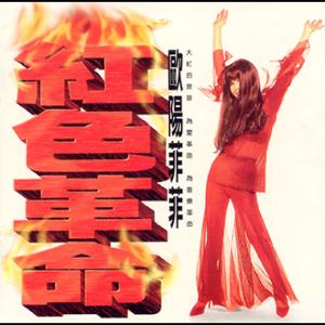 199507歐陽菲菲-紅色革命(封面)