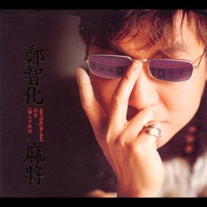 199512鄭智化-麻將-EP(封面)