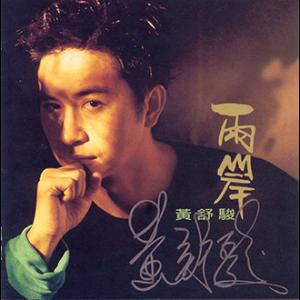 1998 黃舒駿 兩岸
