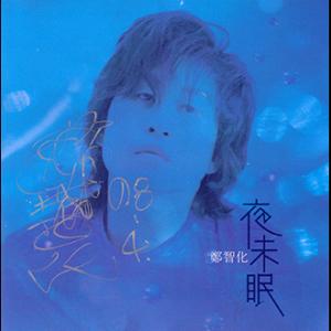 199805鄭智化-夜未眠(封面)