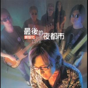 199805鄭智化-最後的夜都市(封面)