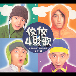 200010黃子佼-佼佼4賤歌(封面)
