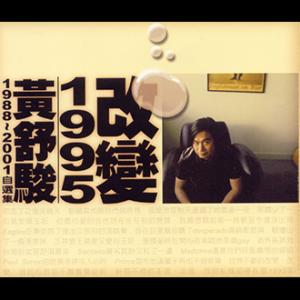2001 黃舒駿 改變1995