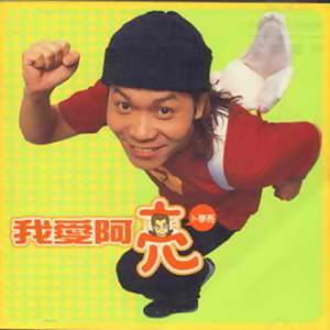 20010112_卜學亮_我愛阿亮
