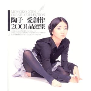 20011016_陶晶瑩_陶子愛唱歌愛創作2001晶選集