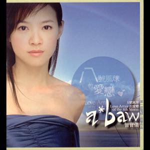 2002 曾寶儀 8號風球的愛戀 電視原聲帶