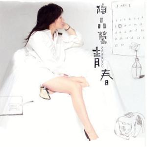 20020514_陶晶瑩_青春