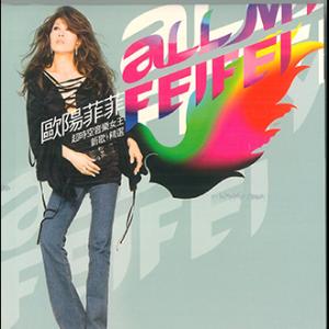 20030128歐陽菲菲-All My Feifei(封面)