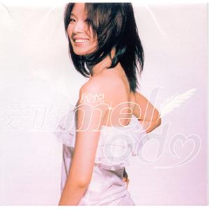 20030627殷悅-愛的Melody(封面)