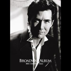 200311費翔-Broadway Album百老匯經典輯(封面)