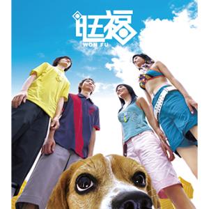 20040730旺福-旺福同名專輯(封面)
