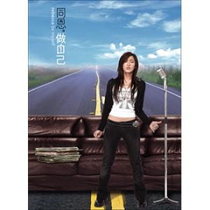 2005.06同恩-做自己(封面)
