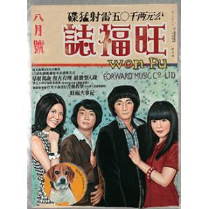 20050730旺福-旺福志(封面)