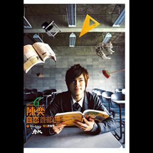 20060217陳奕-自戀首部曲之我的兒子是老大電視原聲帶(封面)