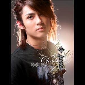 20070810陳奕-奕想天開(封面)