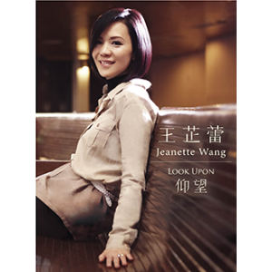 201004王芷蕾-仰望(封面)