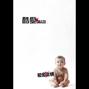 201004酷愛樂團 (Craze)-初生之犢(封面)