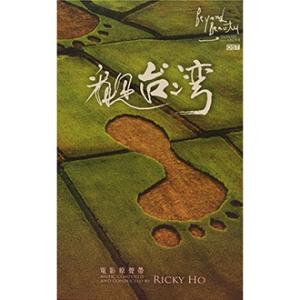 2013 原聲帶 看見台灣 電影原聲帶