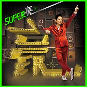 20131220_卜學亮_SUPER亮封面