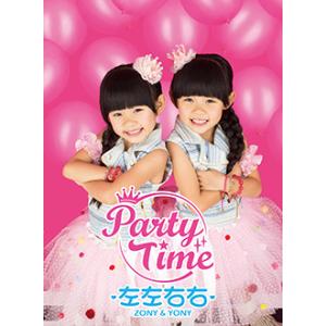 20150731左左右右-Party Time(封面)