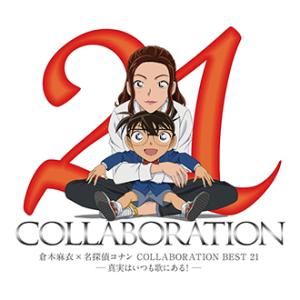 20180112_Mai Kuraki (倉木麻衣)_倉木麻衣 X 名偵探柯南 COLLABORATION BEST 21-真相就在歌裡!