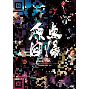 20180330_藤木直人-Making of NAO-HIT TV Live Tour ver11.1 ~原點回歸 k.k.w.d. tour~【DVD】