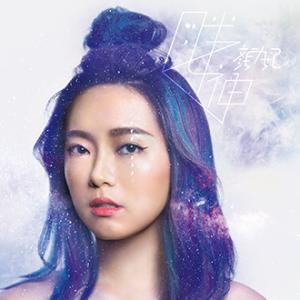 Digital Album Cover