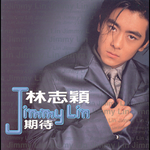 199511林志穎-期待(封面)