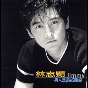 199611林志穎-男人是很好騙的(封面)