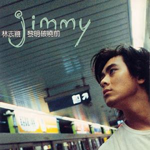 199711林志穎-黎明破曉前(封面)