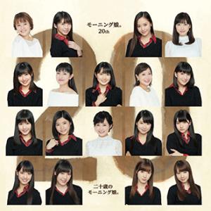 20180213_早安少女組。20th_20歲的早安少女組。【初回限定CD+DVD】