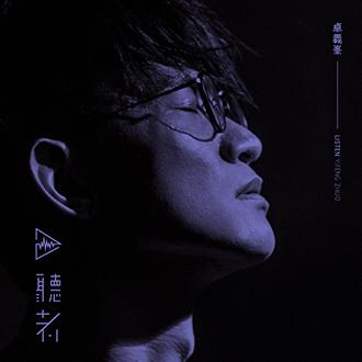 20180910_卓義峯-聽者