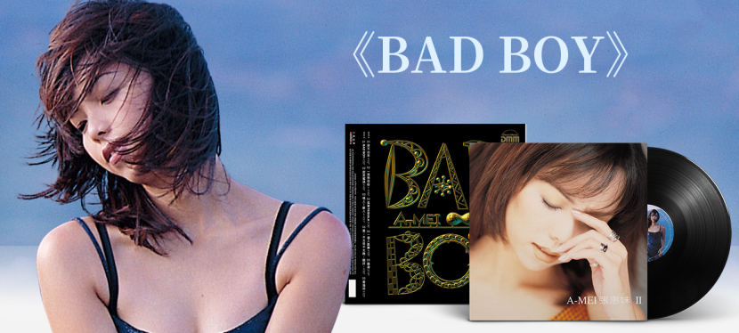 張惠妹《Bad Boy》黑膠專輯