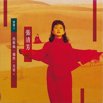 張清芳《留聲3-出塞曲》黑膠專輯