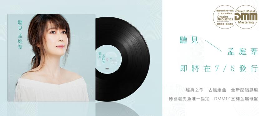 孟庭葦《聽見 孟庭葦》黑膠專輯