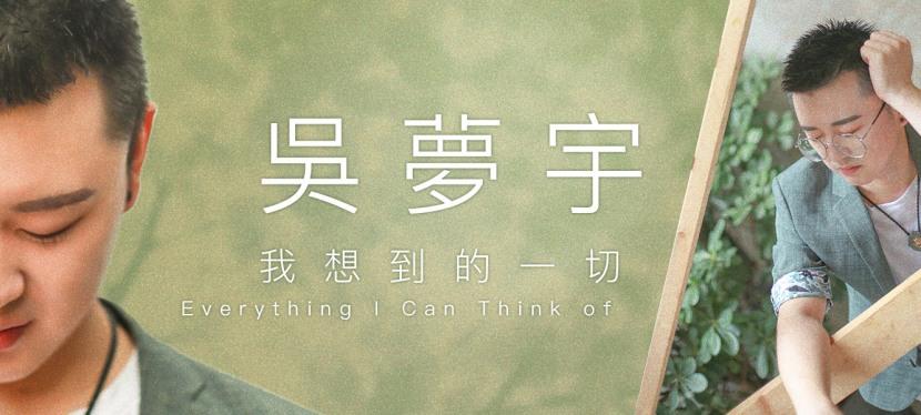 吳夢宇《我想到的一切》