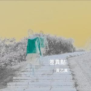 黃乙真-差異點單曲封面(繁體)