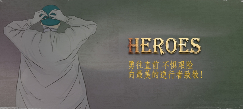 JR Fog《Heroes》