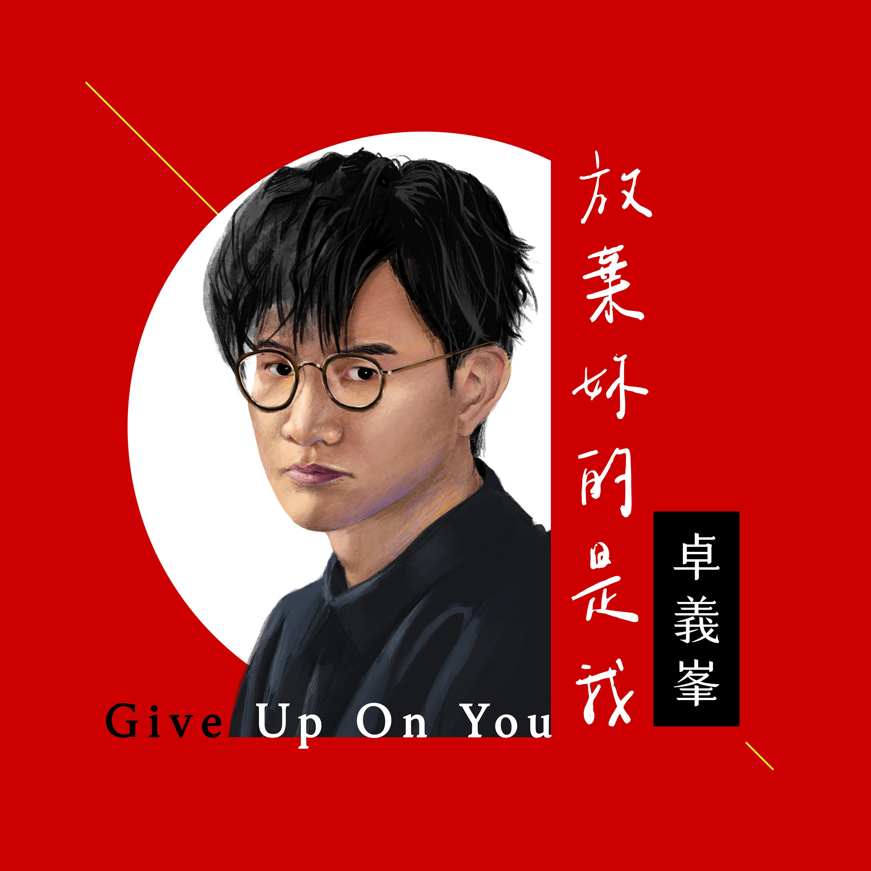 卓義峯《放棄妳的是我》_單曲封面
