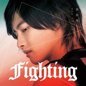 張庭瑚_Fighting_單曲封面