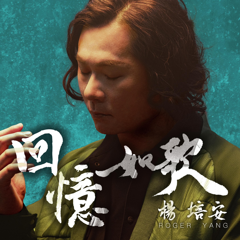 楊培安《回憶如歌》_專輯封面
