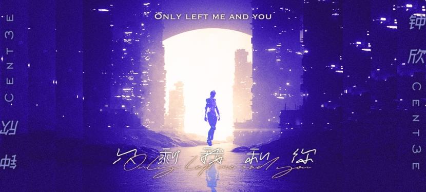 钟欣cent3e《只剩我和你》