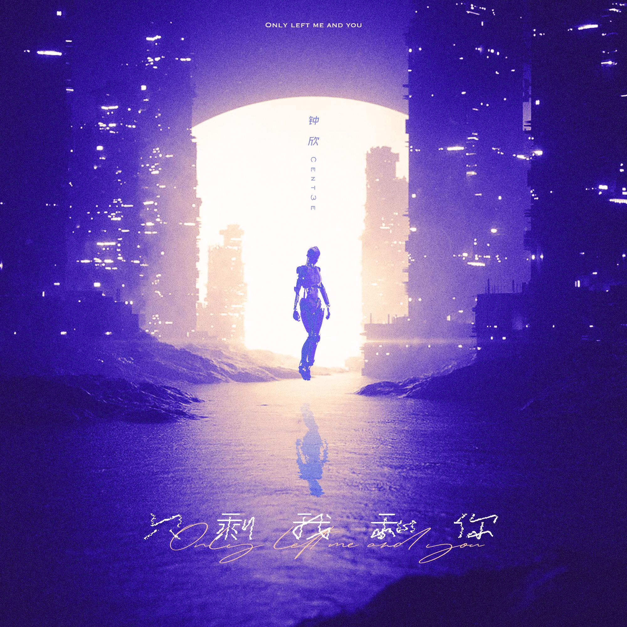 钟欣cent3e《只剩我和你》_單曲封面