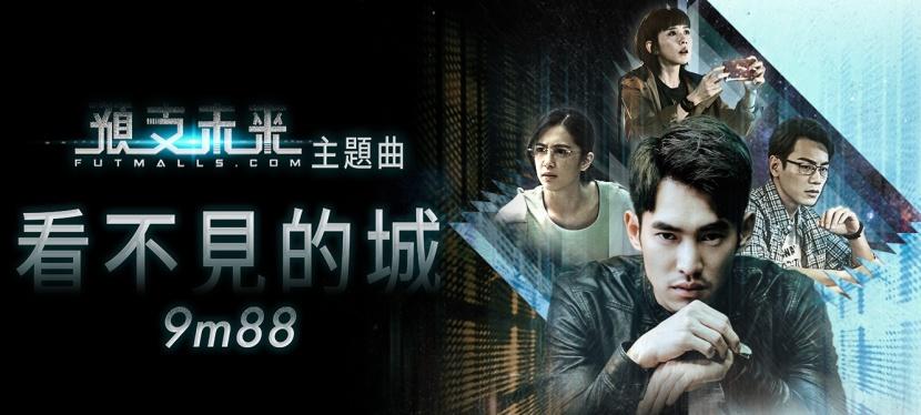 9m88《看不見的城》  –   電視劇《預支未來》主題曲